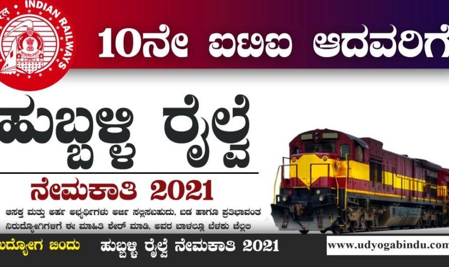 ಹುಬ್ಬಳ್ಳಿ ರೈಲ್ವೆ ನೇಮಕಾತಿ ಅಧಿಸೂಚನೆ 2021 | south western-railway recruitment-2021