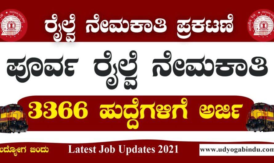 ರೈಲ್ವೆ ಇಲಾಖೆಯಿಂದ ಬೃಹತ್ ನೇಮಕಾತಿ 2021